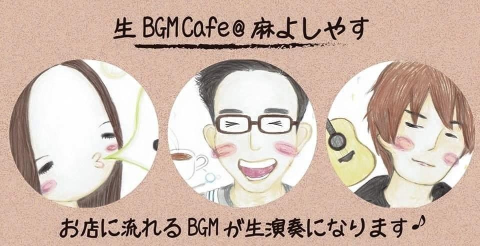生BGMCafe