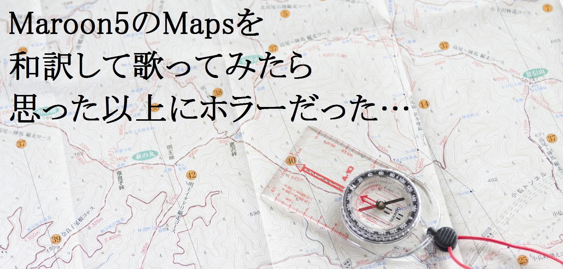 【Maps/Maroon5】歌詞を和訳して歌ってみたら、思った以上にホラーだった…