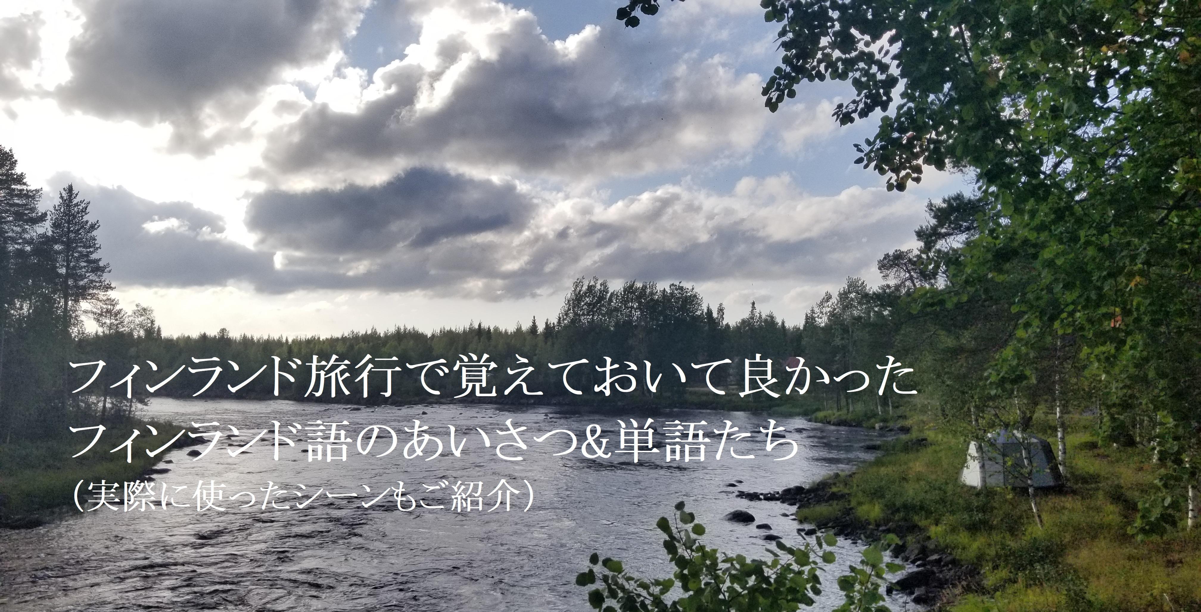 【フィンランド語の単語】旅行で使えた!便利なあいさつ等