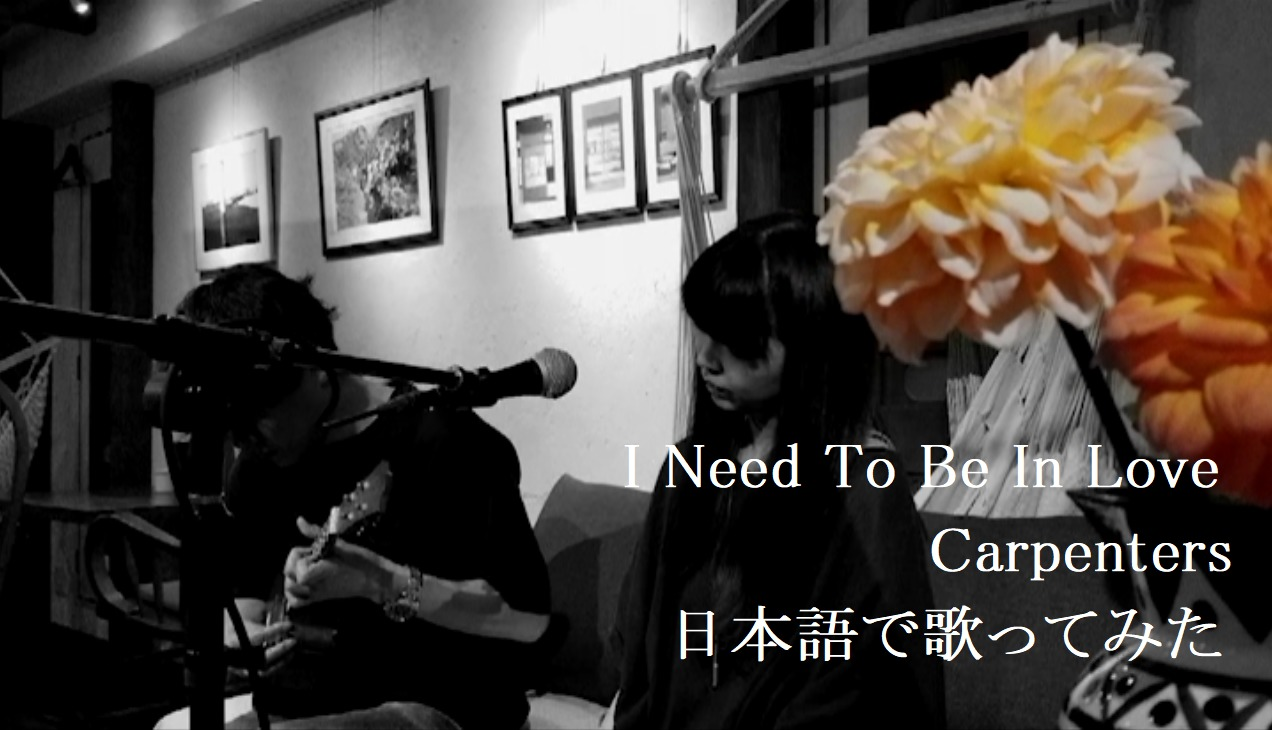 【I Need To Be In Love/Carpenters】歌詞を和訳して日本語で歌ってみた!