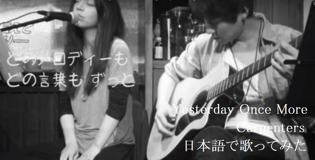 【Yesterday Once More/Carpenters】歌詞を和訳して日本語で歌ってみた!