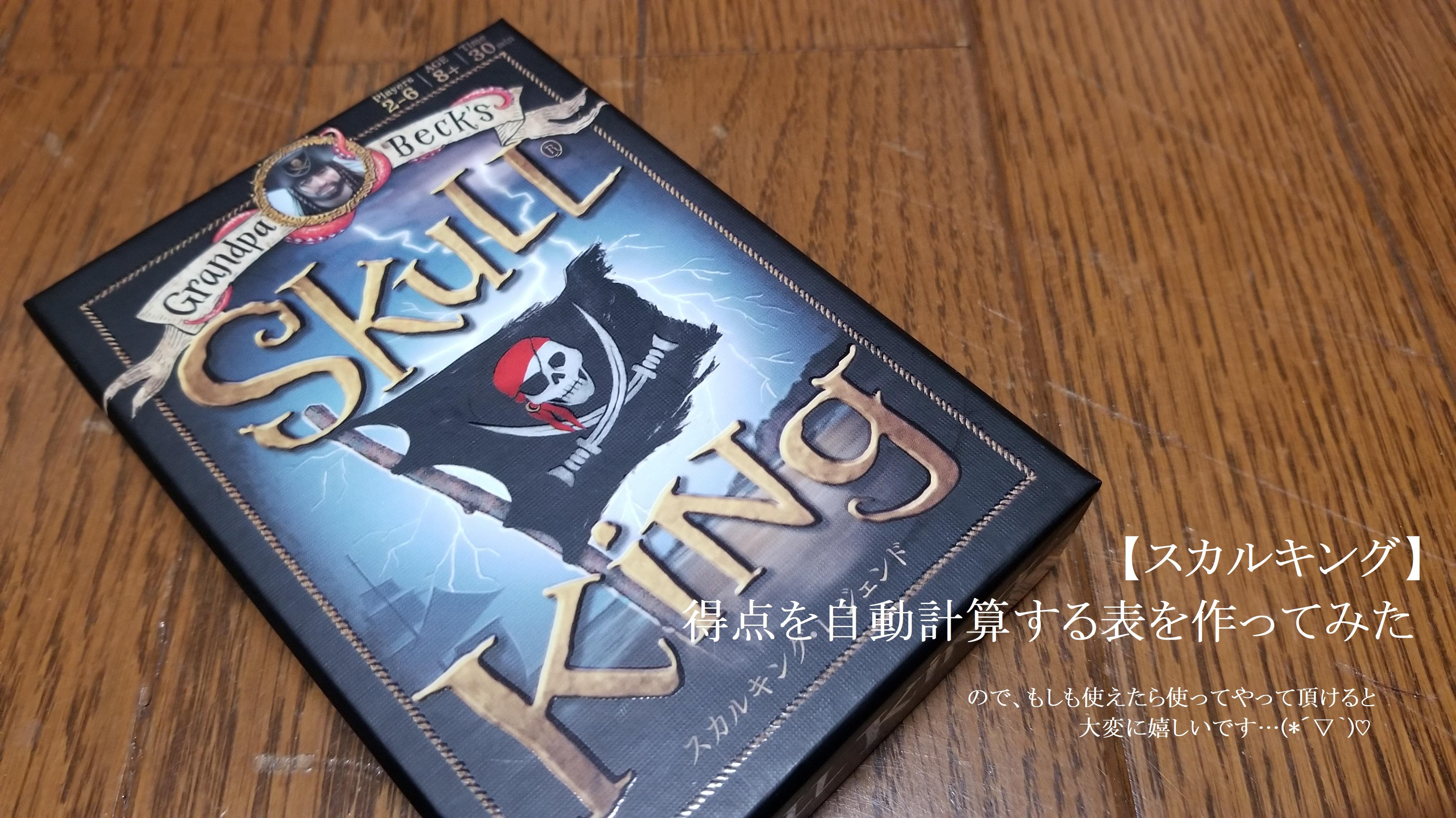 「スカルキング/SKULL KING」の点数計算表作ってみた!【ご自由にご利用ください】