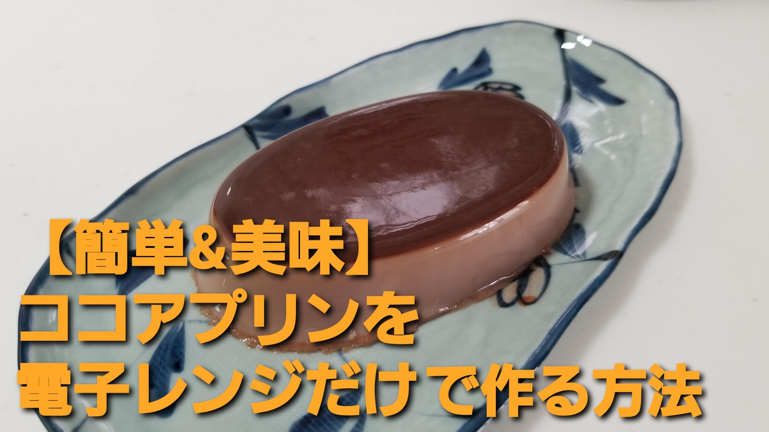 【ココアプリン】電子レンジで作る簡単レシピ(5ステップ×調理時間10分)
